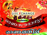 uae-exchange-onam-promotion-2010-epathram