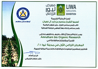 liwa-certificate-epathram