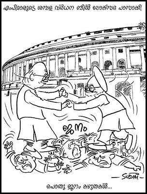 mp-salary-hike-epathram