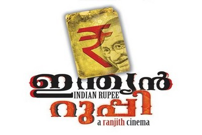 indian-rupee-movie-epathram