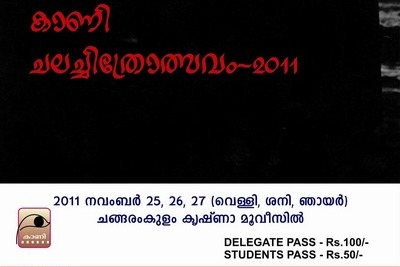 kaani film festival-epathram