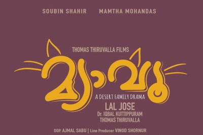 lal-jose-movie-myaavoo-ePathram