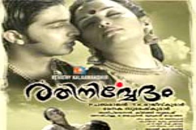 poster-rathi-nirvedham-epathram