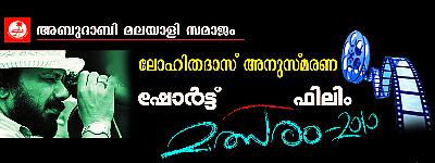 samajam-banner-epathram