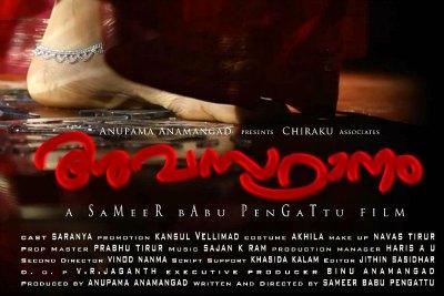 sameeb-babu-pengattu-short-film-avasthanam-ePathram