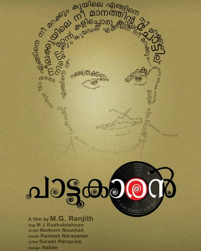 singer-abdul-kader-mg-ranjith-movie-pattukaran-ePathram