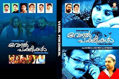 tele-film-venal-pakshikal-ePathram