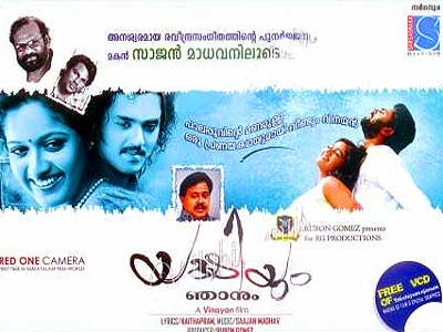 yakshiyum-njanum-poster-epathram