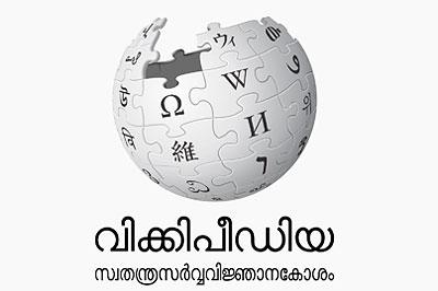 malayalam-wikipedia-epathram