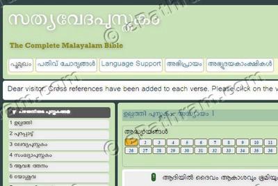 unicode-malayalam-bible-epathram