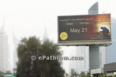 end-of-world-billboards-epathram