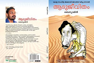 aadu-jeevitham-cover-epathram