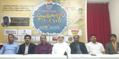 abu-dhabi-calicut-kmcc-press-meet-ePathram