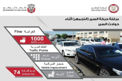 abudhabi-police-warning-and-fine-for-crowding-indiscriminate-parking-of-vehicles-at-accident-sites-ePathram