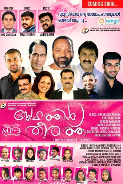 album-snehathin-theerathu-poster-ePathram