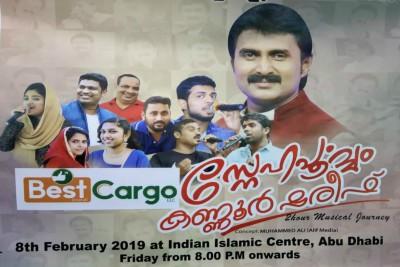 alif-media-snehapoorvam-kannur-shereef-stage-show-ePathram