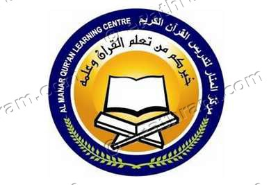 almanar-quran-learning-centre-logo-epathram