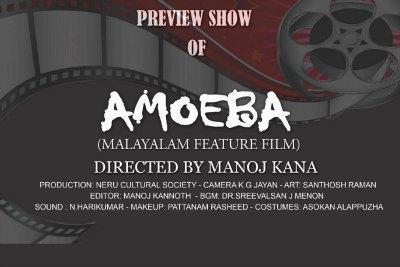 amoeba-film-by-direector-manoj-kana-ePathram