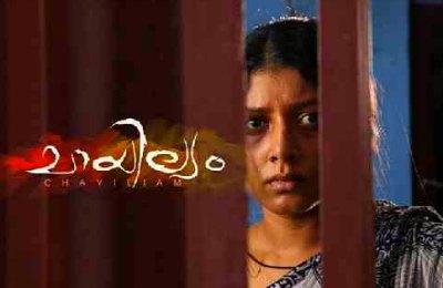 anumol-in-manoj-kana-film-chayilyam-ePathram