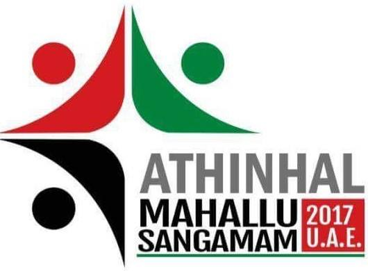 athinhal-mahallu-logo-ePathram