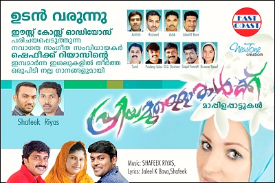 audio-cd-priyamulloralkku-epathram