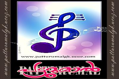 beyluxe-patturumal-logo-ePathram