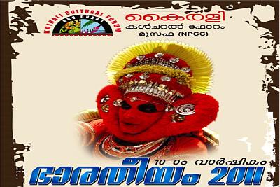 bharatheeyam-2011-npcc-epathram
