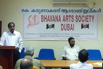 bhavana-arts-society-dubai-epathram