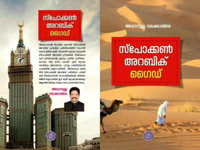 book-cover-of-spoken-arabic-guid-amanulla-ePathram