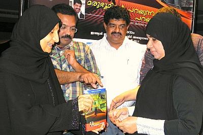 book-release-jaleel-ramanthali-ePathram