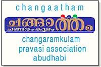 changatham-logo-epathram