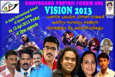 chavakkad-pravasi-forum-vision-2013-ePathram