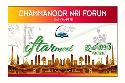 chemmanoor-nri-forum-ifthar-ePathram