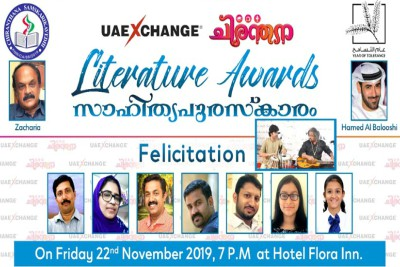chiranthana-uae-exchange-literary-award-2019-ePathram