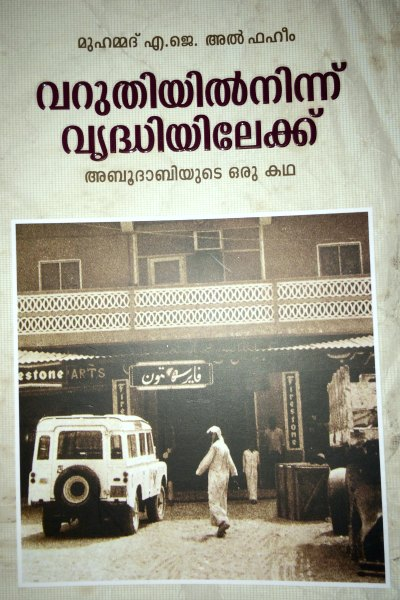 cover-page-from-rags-to-riches-malayalam-ePathram