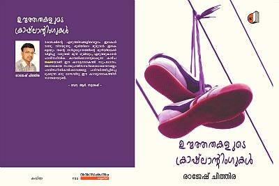 cover-unmathathakalude-crash-landings-ePathram