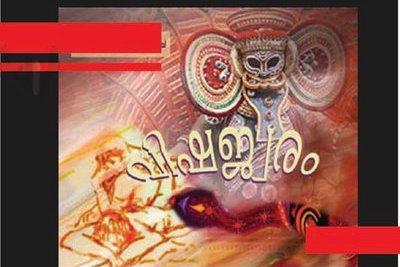 dala-drama-vishajwaram-epathram