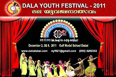 dala-youth-festival-2011-ePathram