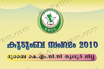 dubai-kmcc-family-meet-2010-epathram