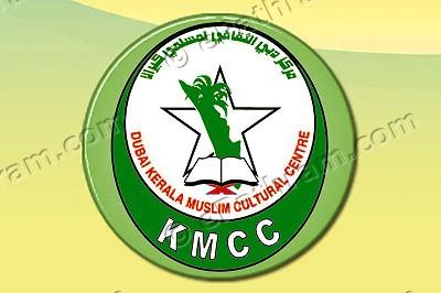 dubai-kmcc-logo-big-epathram