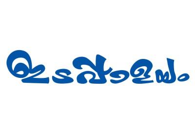 edappalayam-nri-association-edappal-ePathram
