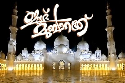 eid-mubarak-ePathram