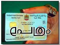 emirates-id-ePathram-