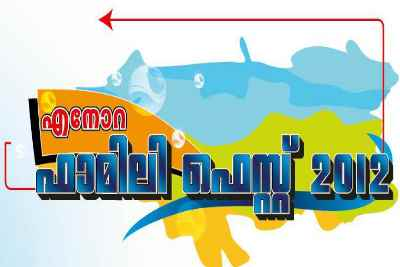 enora-family-fest-2012-ePathram