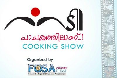 farook-collage-alumni-cooking-competition-ePathram