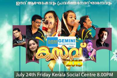 friends-adms-kasav-stage-program-ePathram