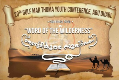 gulf-mar-thoma-youth-conference-ePathram