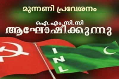 imcc-celebration-inl-added-in-left-democratic-federation-ePathram