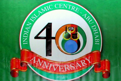 indian-islamic-centre-40th-anniversary-logo-ePathram