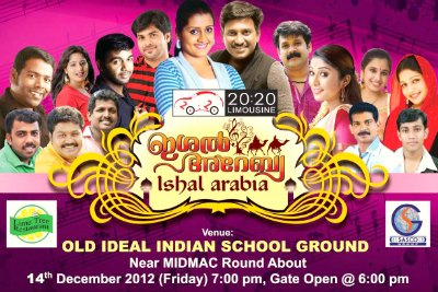 ishal-arabia-musical-event-in-doha-ePathram